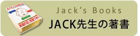 jacksbooksicon